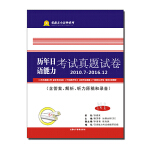 张鑫友小语种系列N1历年日语能力考试真题试卷 n1 2010-2016年试卷解析附听力