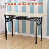 简易折叠桌办公桌会议桌培训桌餐桌学习电脑桌学校课桌长条桌 120*60*75 双层