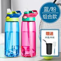 运动水杯吸管杯便携大容量杯健身塑料随手杯防漏学生户外水壶 蓝色+粉色 组合款 进口材质750ML