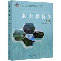 AB水土保持学(第4版)/余新晓 中国林业出版社