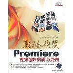 数码典藏――Premiere视频编辑剪辑与处理(配光盘)