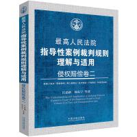最高人民法院指导性案例裁判规则理解与适用・侵权赔偿卷二