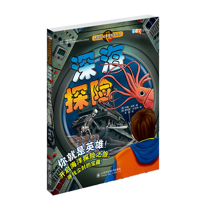 深海探险(男孩的地理冒险书)惊险刺激的冒险故事,环环相扣的谜题,丰富的科学知识,跳跃式的阅读体验,孩子们可以在书里完成一次奇妙的冒险之旅,收获知识,了解世界。