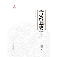台湾通史・现代(第六卷)