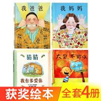 我爸爸 我妈妈 猜猜我有多爱你 爷爷一定有办法绘本系列童书儿童绘本 故事书 3-4-6岁 正版7-10岁图书套装硬壳绘