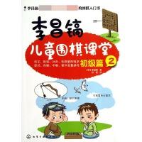 李昌镐儿童围棋课堂(初级篇2)