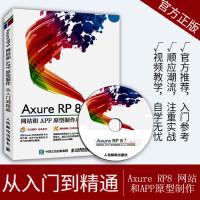 正版现货 Axure RP8 网站和APP原型制作从入门到精通 互联网产品设计网页原型设计入门教程 axure rp8