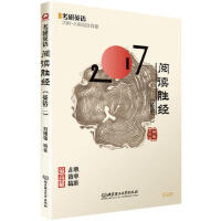 正版特价 考研英语阅读胜经(英语二) 正版图书放心购买!如有问题找客服询问!