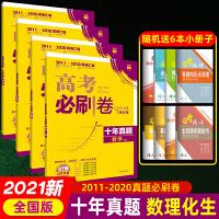 2021高考必刷卷十年真题理科数学物理化学生物4本高考10年真题理科理想树高考全国卷理科2011-2020年历年高考真题