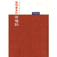 脂砚斋重评石头记(甲戌本)
