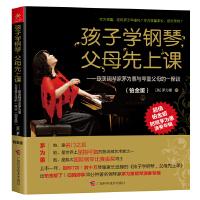 孩子学钢琴,父母先上课――旅美钢琴家茅为蕙与琴童家长的一席谈(铂金版)(初版上市一年加印7次,影响中国数十万琴童家长。
