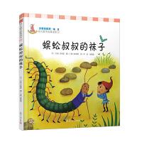 幼儿数学故事绘本.分类和排序 蜈蚣叔叔的袜子(5)