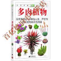 【二手旧书9成新】多肉植物:全世界450多种仙人掌、芦荟等肉质植物的