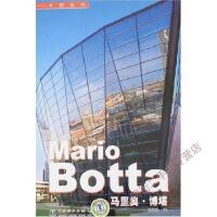 【二手旧书8成新】马里奥.博塔 译者 中国电力 9787508365824