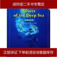【二手旧书8成新】深海潜水员 莫里森 北京大学 9787301103272