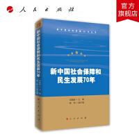 新中国社会保障和民生发展70年(新中国经济发展70年丛书)人民出版社
