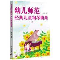 幼儿师范经典儿童钢琴曲集(二)