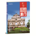 中国分省系列地图册--澳门(2019版)