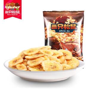 【三只松鼠_阳光脆70gx3袋】休闲零食特产蜜饯水果干香蕉片芭蕉干