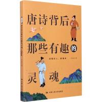 唐诗背后那些有趣的灵魂 中国人民大学出版社