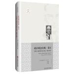 政治�^念史稿(卷五):宗教�c�F代性的�d起(修�版)(全新中�g本)