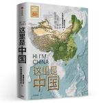 这里是中国 星球研究所 著 人民网中国青藏高原研究会联合出品 中信出版社这里是中国 星球研究所正版书籍
