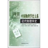 中国物理学史大系:近代物理学史