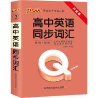 21版Q-BOOK-3.高中英语同步词汇 湖南师范大学出版社