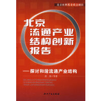 北京流通产业结构创新报告-探讨和谐流通产业结构