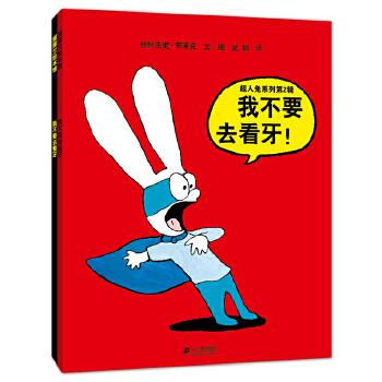 超人兔系列(第2辑)蒲蒲兰出品!经典超人兔系列第二辑!