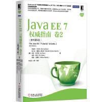 Java EE 7权威指南:卷2(原书第5版)