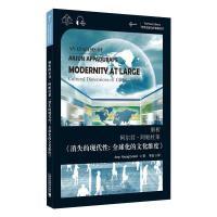 解析阿尔君・阿帕杜莱《消失的现代性:全球化的文化维度》 上海外语教育出版社