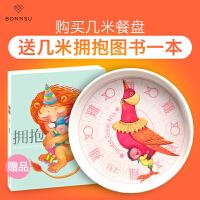 几米联名限量生肖系列婴幼儿童餐盘 美国Bonnsu 鸡年限量纪念版