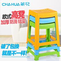 茶花板凳条纹高凳 塑料凳子层叠凳方凳 饭桌凳 饭厅 厨房 卫生间时尚大方凳浴室塑胶凳 A0838P
