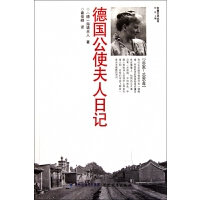 德国公使夫人日记/中德文化丛书