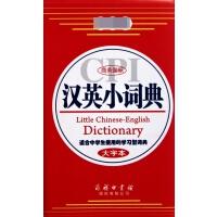 商务 汉英小词典(大字本)
