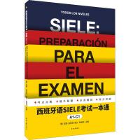 西班牙语SIELE考试一本通 A1-C1 东华大学出版社