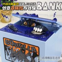 偷钱哥斯拉存钱罐 创意恐龙电动储蓄罐带灯光音效 男孩玩具礼物