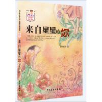 新书--《少年文艺》金榜名家书系:来自星星的你 (货号:X1) 9787532498611 少年儿童出版社 舒辉波