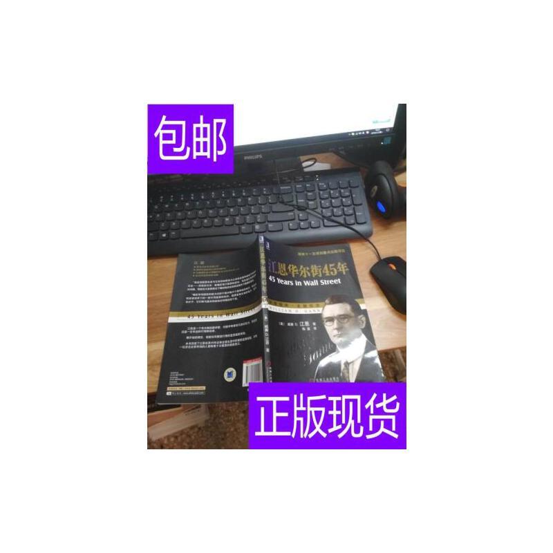 [二手旧书9成新]江恩华尔街45年 /[美]江恩 著;陈鑫 译 机械工 正版书籍,可开发票,放心下单