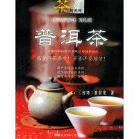 普洱茶――茶风系列