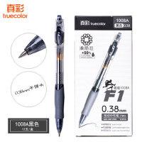 真彩按动中性笔1008A学生用大容量水笔签字按动笔0.38mm黑色0.5笔芯子弹头0.7高档水性碳素圆珠笔1.0滑丽芯