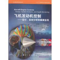 飞机发动机控制――设计、系统分析和健康监视
