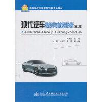 现代汽车检测与故障诊断(第二版)