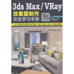 3ds Max/VRay效果图制作完全学习手册