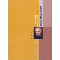 封面有磨痕-蒙台梭利文集(第三卷):家庭中的儿童童年的秘密 [意] 蒙台梭利,田时纲 9787010126968 人民
