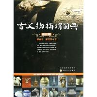 古文物称谓图典(修订版)(精)
