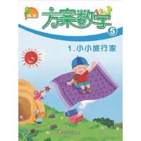 凤凰小康轩:情境探究 方案数学 第5级 (中班上) 4-5岁幼儿用书(一套五本 幼儿操作图卡 贴纸)