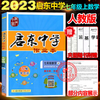 启东中学作业本七年级下数学下册数学2020春人教版RJ