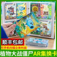 植物大战僵尸卡片玩具全套豪华版闪卡收集卡册AR对战卡牌儿童玩具